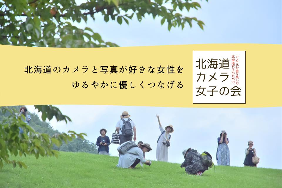 北海道のカメラと写真が好きな女性をゆるやかに優しくつなげる北海道カメラ女子の会