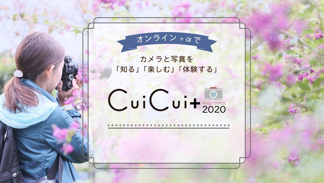 オンライン+αでカメラと写真を「知る」「楽しむ」「体験する」CuiCui